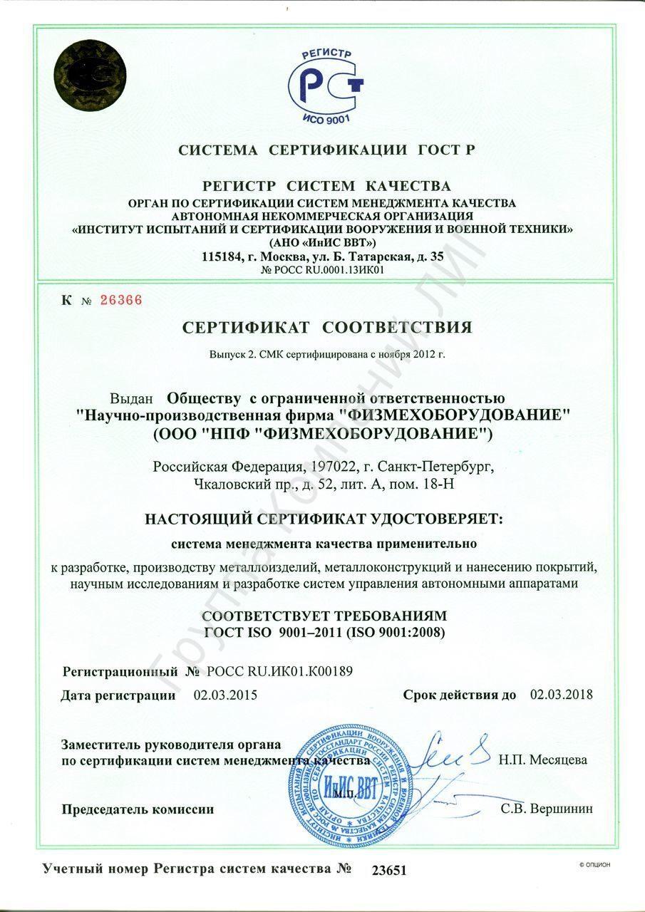 Сертификат ISO НПФ ФИЗМЕХОБОРУДОВАНИЕ